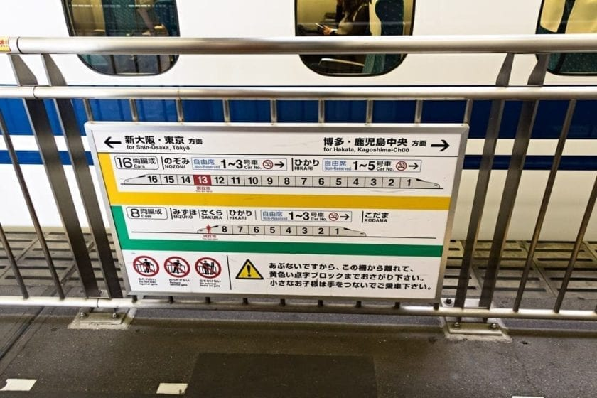 View of an information sign on a platform in Hiroshima station.